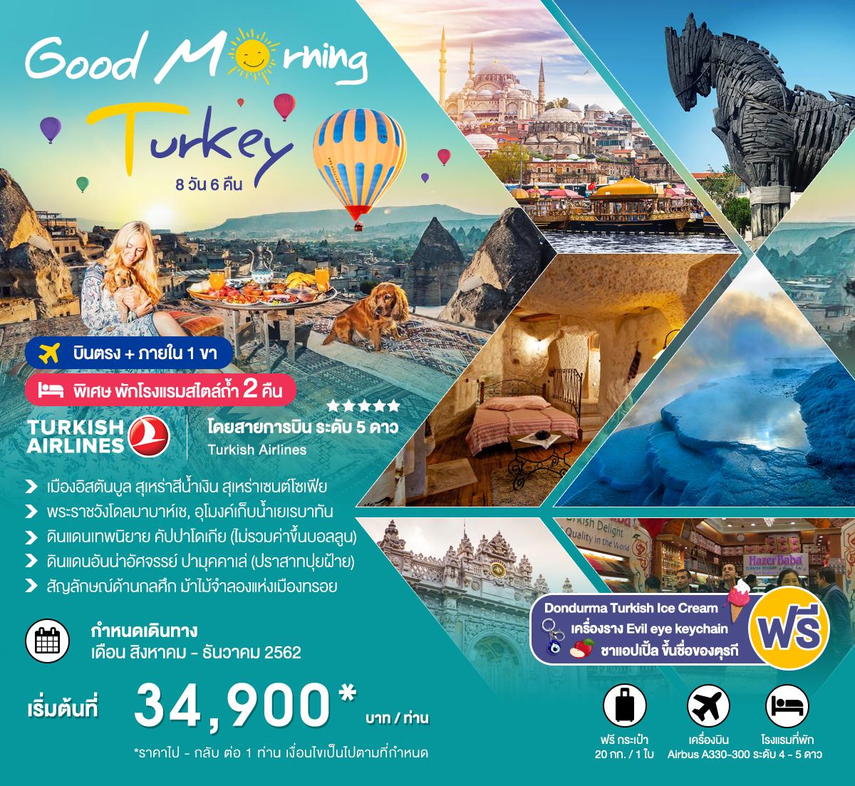 ทัวร์ตุรกี-Good-Morning-Turkey-8-วัน-6-คืน-(AUG-DEC19)(SMTR-TK1173)