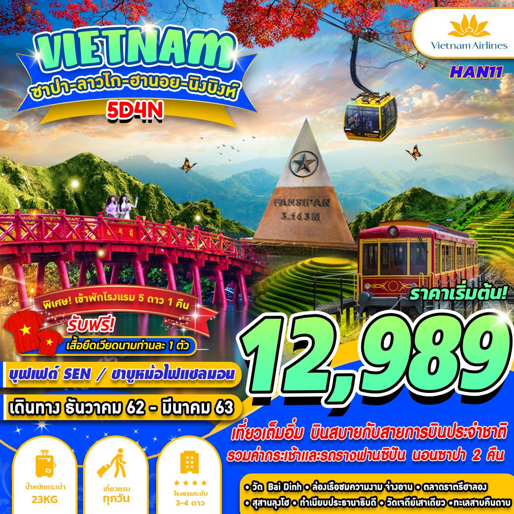 ทัวร์เวียดนาม-ซาปา-ลาวไก-ฮานอย-นิงบิงห์-5-วัน-4-คืน-(MAR20)(HAN11)