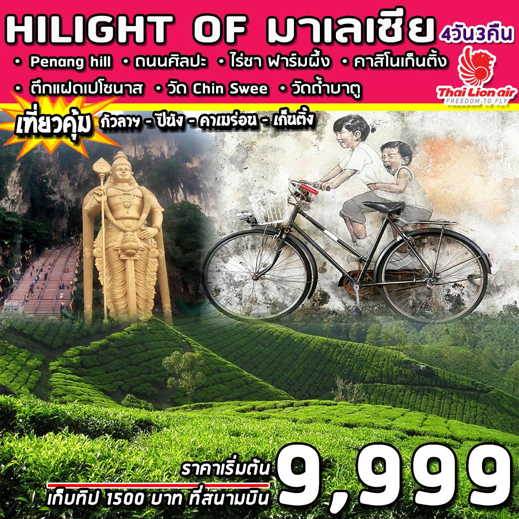 ทัวร์มาเลเซีย-UPGRADE-Hilight-of-Malaysia-4วัน3คืน-(SL+OD)-(FEB-JUL20)