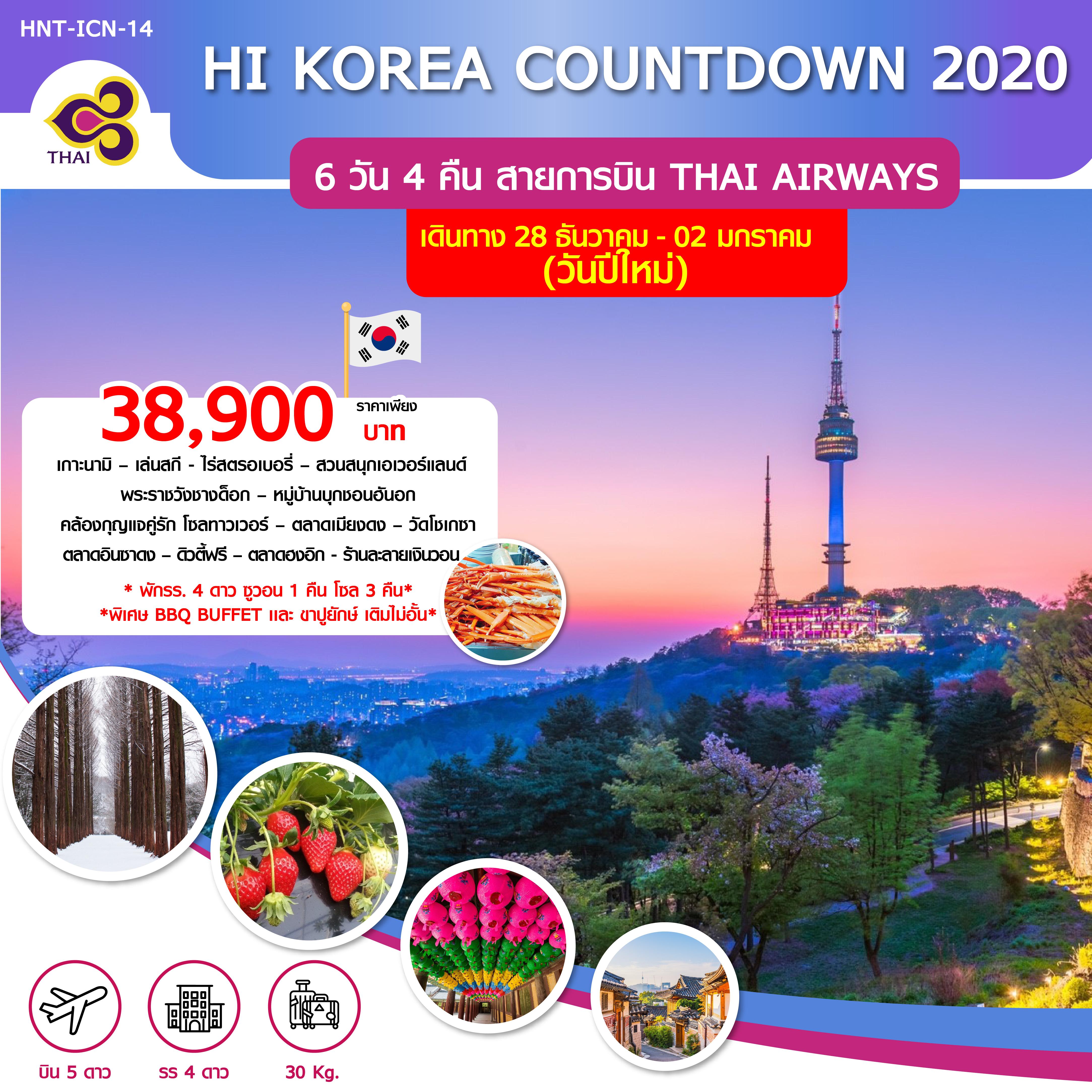 -ปีใหม่-!!-ทัวร์เกาหลี-HI-KOREA-COUNTDOWN-2020-(28DEC19-2JAN20)HNT-ICN-14