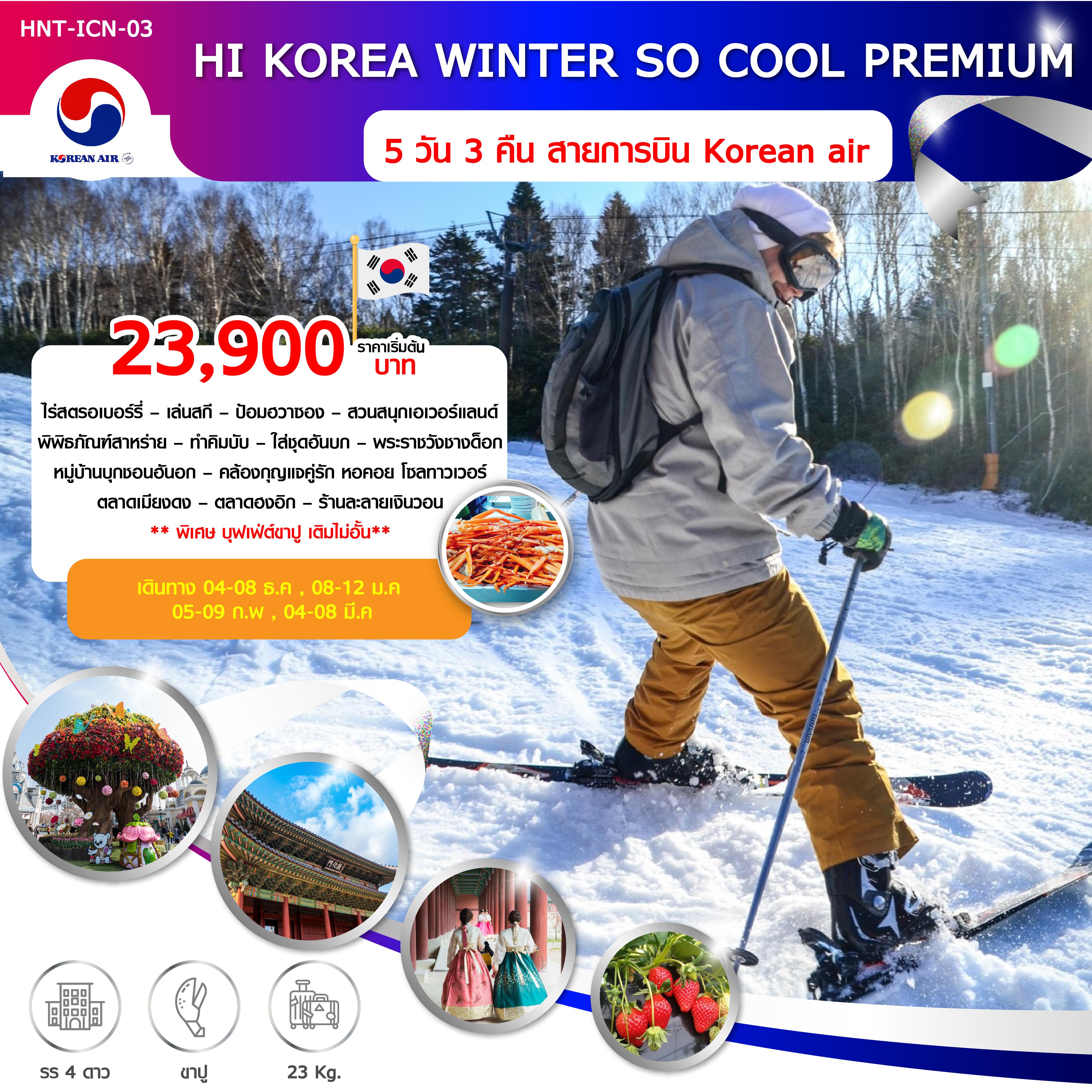 -ปีใหม่-!!-ทัวร์เกาหลี-HI-KOREA-WINTER-SO-COOL-PREMIUM-5วัน3คืน-(DEC19-MAR20)(HNT-ICN-03)