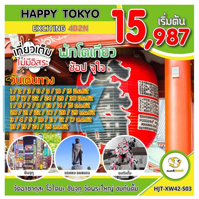 ทัวร์ญี่ปุ่น-HAPPY-TOKYO-EXCITING-4D2N(JUN-AUG19)(XW)(HJT-XW42-S03)