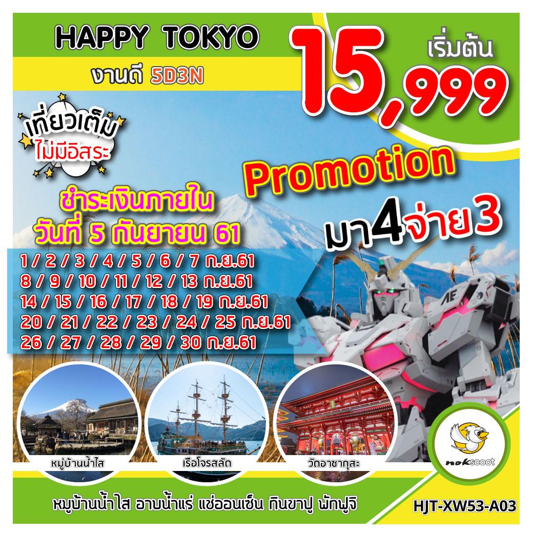 ทัวร์ญี่ปุ่น-HAPPY-TOKYO-งานดี-5D-3N-(SEP-OCT18)-(XW)-(HJT-XW53-A03)