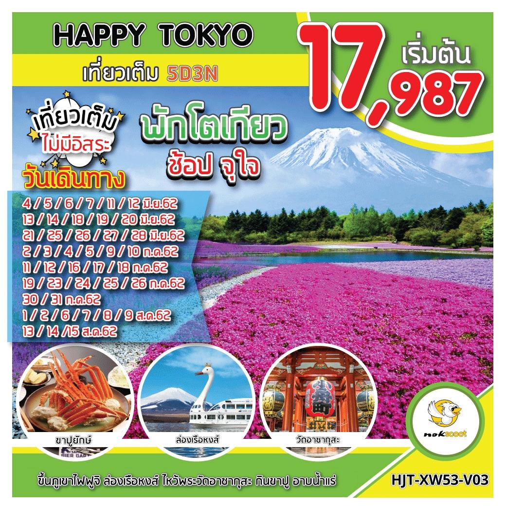 ทัวร์ญี่ปุ่น-HAPPY-TOKYO-เที่ยวเต็ม-5D3N-(JUN-AUG19)(XW)(HJT-XW53-V03)