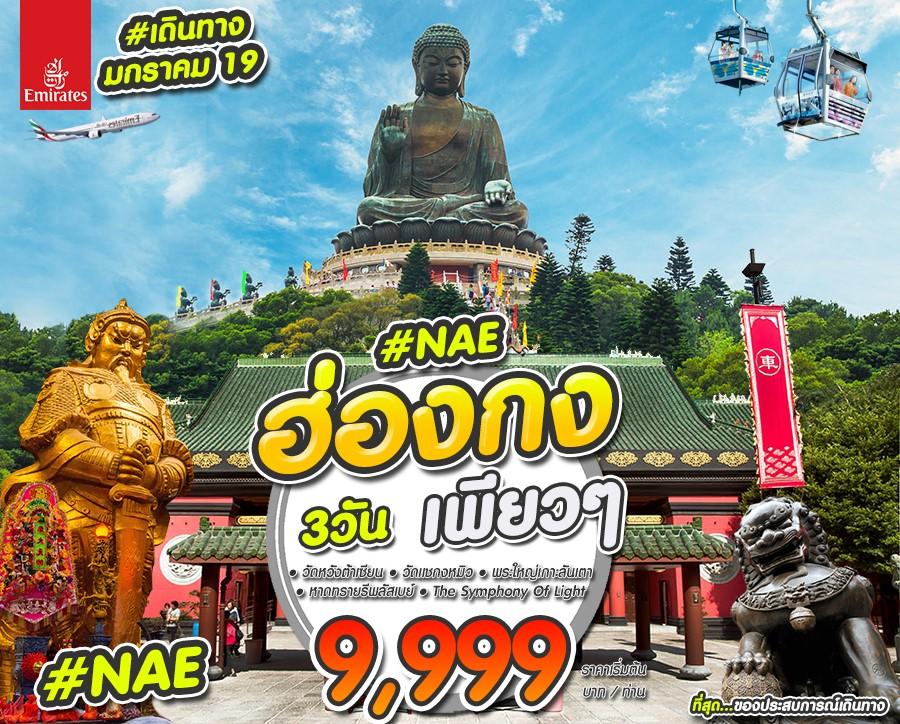 ทัวร์ฮ่องกง-เพียวเพียว-พระใหญ่นองปิง-3-วัน-2-คืน-(NOV18-JAN19)