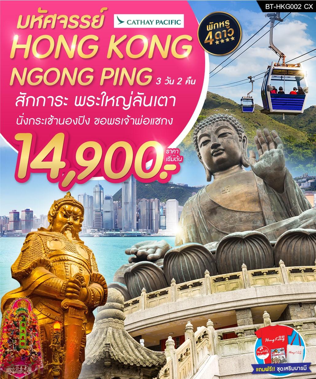 ทัวร์ฮ่องกง มหัศจรรย์ ฮ่องกง นองปิง 3วัน 2คืน (MAY-JUN19) BT-HKG002