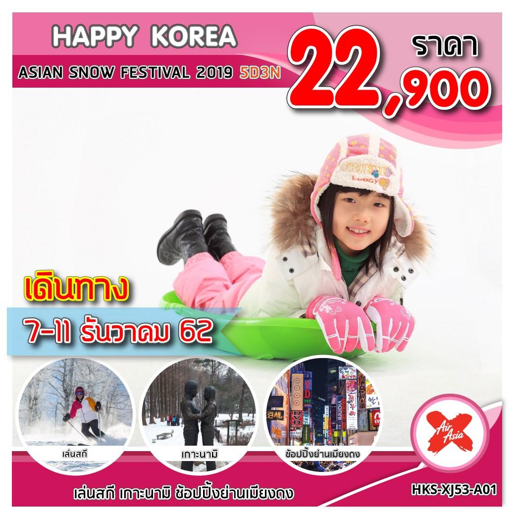 -ทัวร์เกาหลี-HAPPY-KOREA-ASIAN-SNOW-FESTIVAL-2019-5-วัน-3-คืน(7-12DEC19)(HKS-XJ53-A01)
