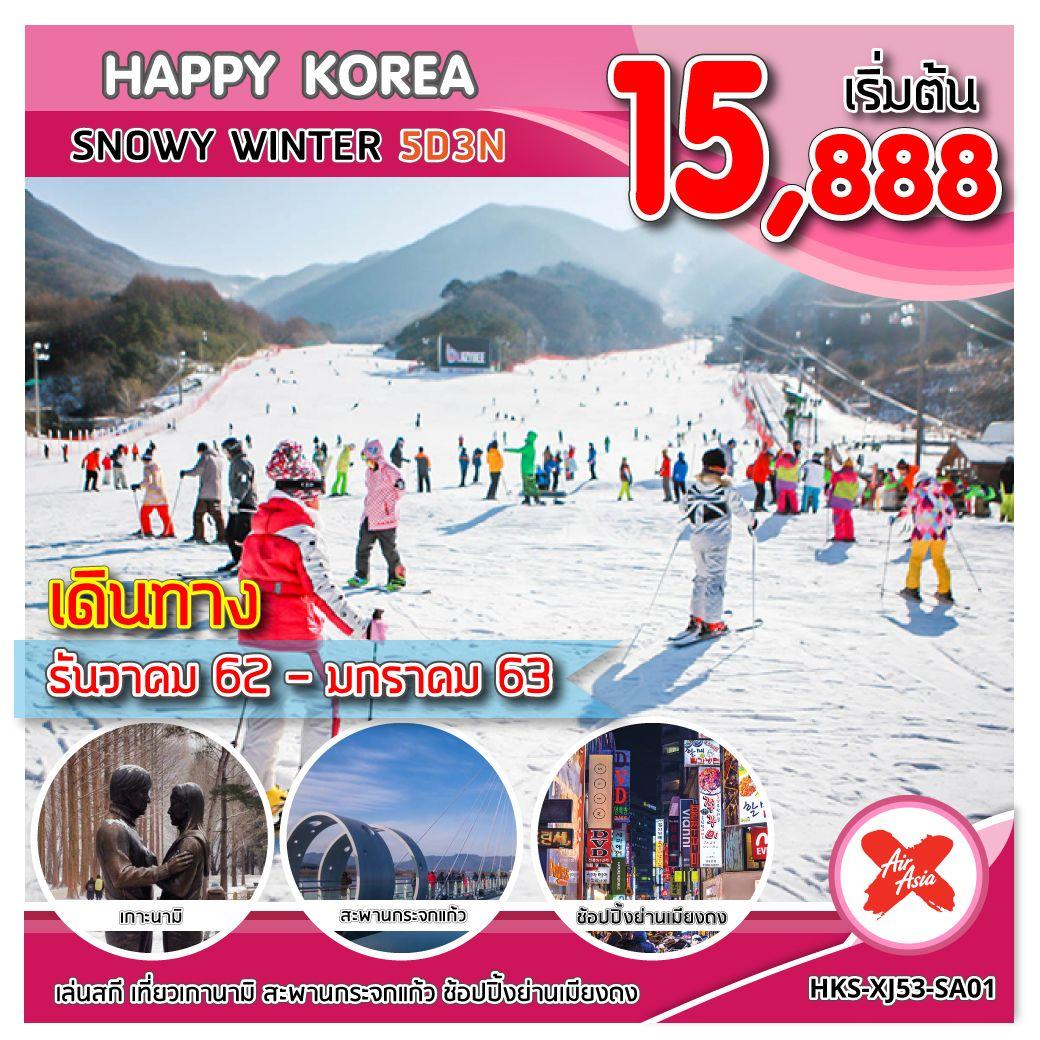 -ปีใหม่-!!-ทัวร์เกาหลี-HAPPY-KOREA-SNOWY-WINTER-5-วัน-3-คืน-(DCE19-JAN20)(HKS-XJ53-SA01)
