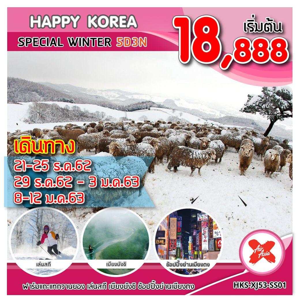 -ปีใหม่-!!-ทัวร์เกาหลี-HAPPY-KOREA-SPECIAL-WINTER-5-วัน-3-คืน-(DEC19-JAN20)(HKS-XJ53-SS01)-