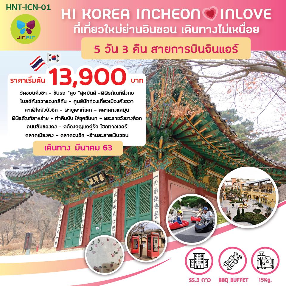 ทัวร์เกาหลี-HI-KOREA-INCHEON-INLOVE-5วัน3คืน-(LJ)(MAR20)-HNT-ICN-01