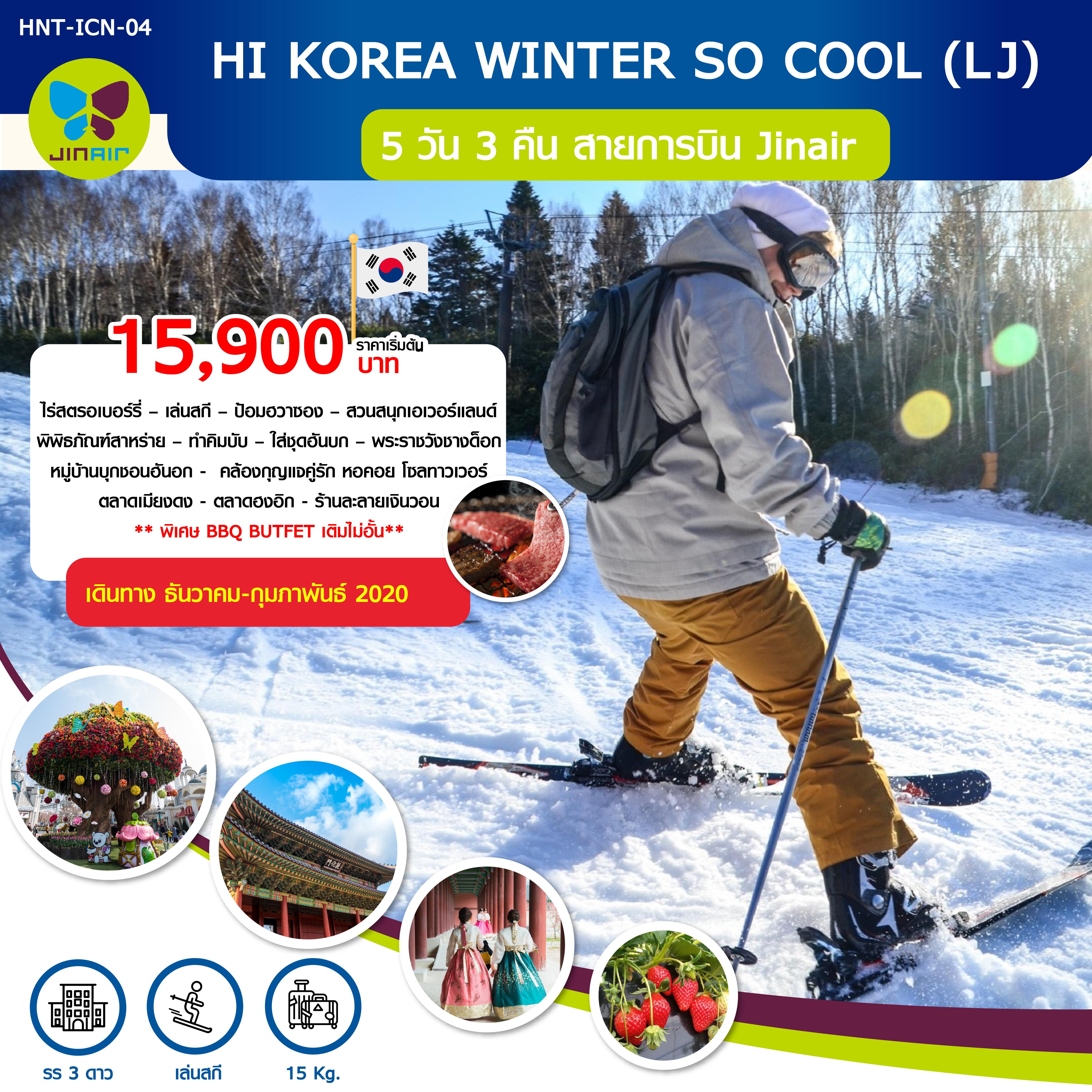 -ปีใหม่-!!-ทัวร์เกาหลี-HI-KOREA-WINTER-SO-COOL-5วัน-3คืน-(DEC19-FEB20)-(HNT-ICN-04)