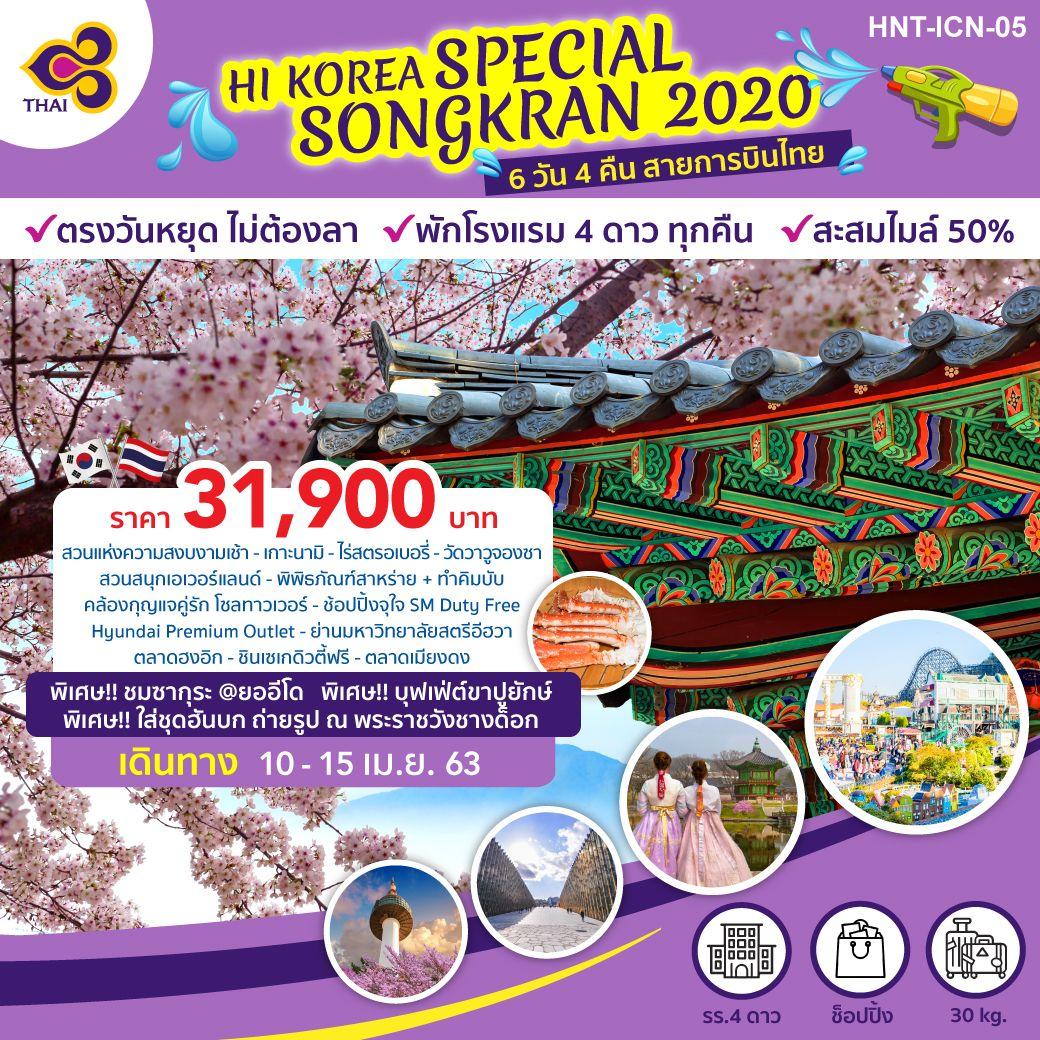 ทัวร์เกาหลี-HI-KOREA-SPECIAL-SONGKRAN-6วัน4คืน-(APR20)-(TG)(HNT-ICN-05)
