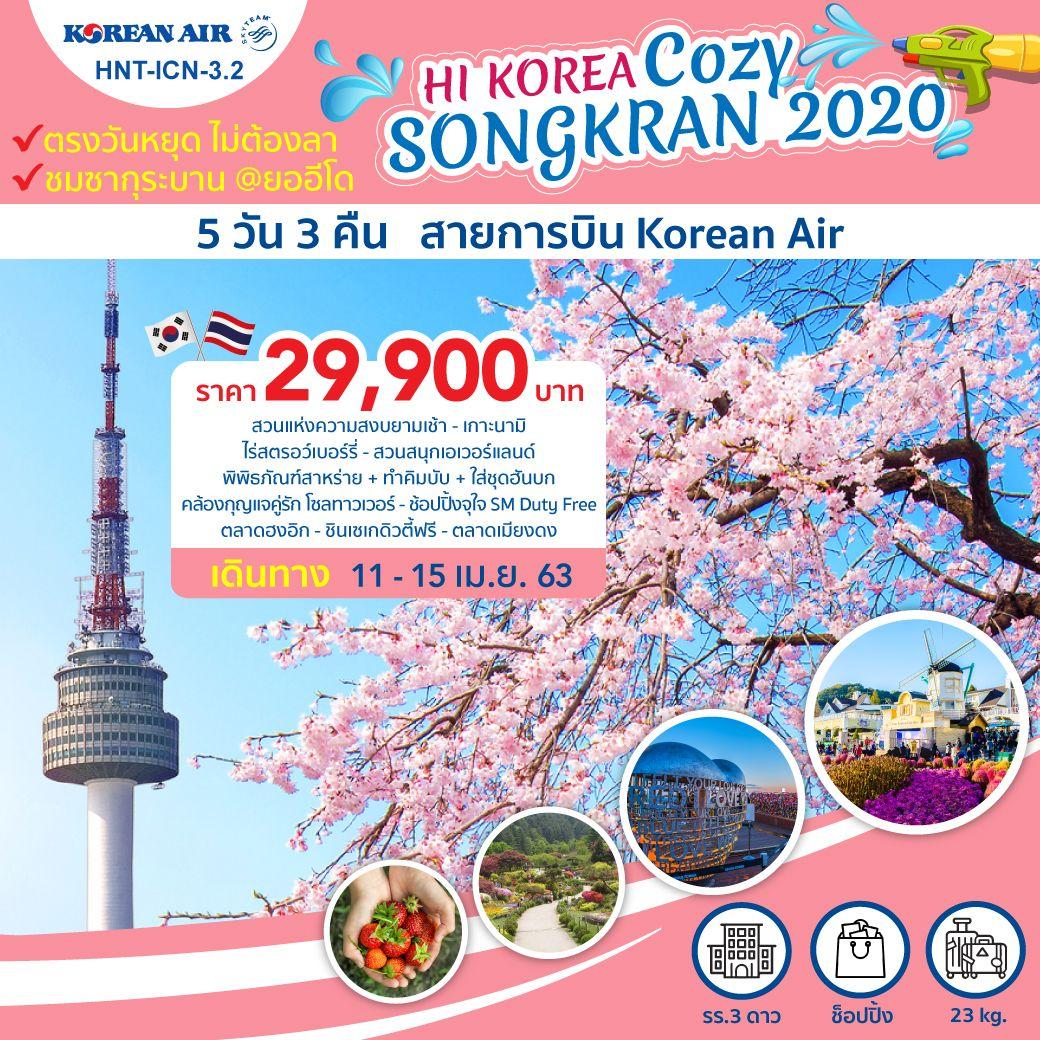 ทัวร์เกาหลี-HI-KOREA-COZY-SONGKRAN2020-5วัน3คืน-(APR20)-(HNT-ICN-3-1)