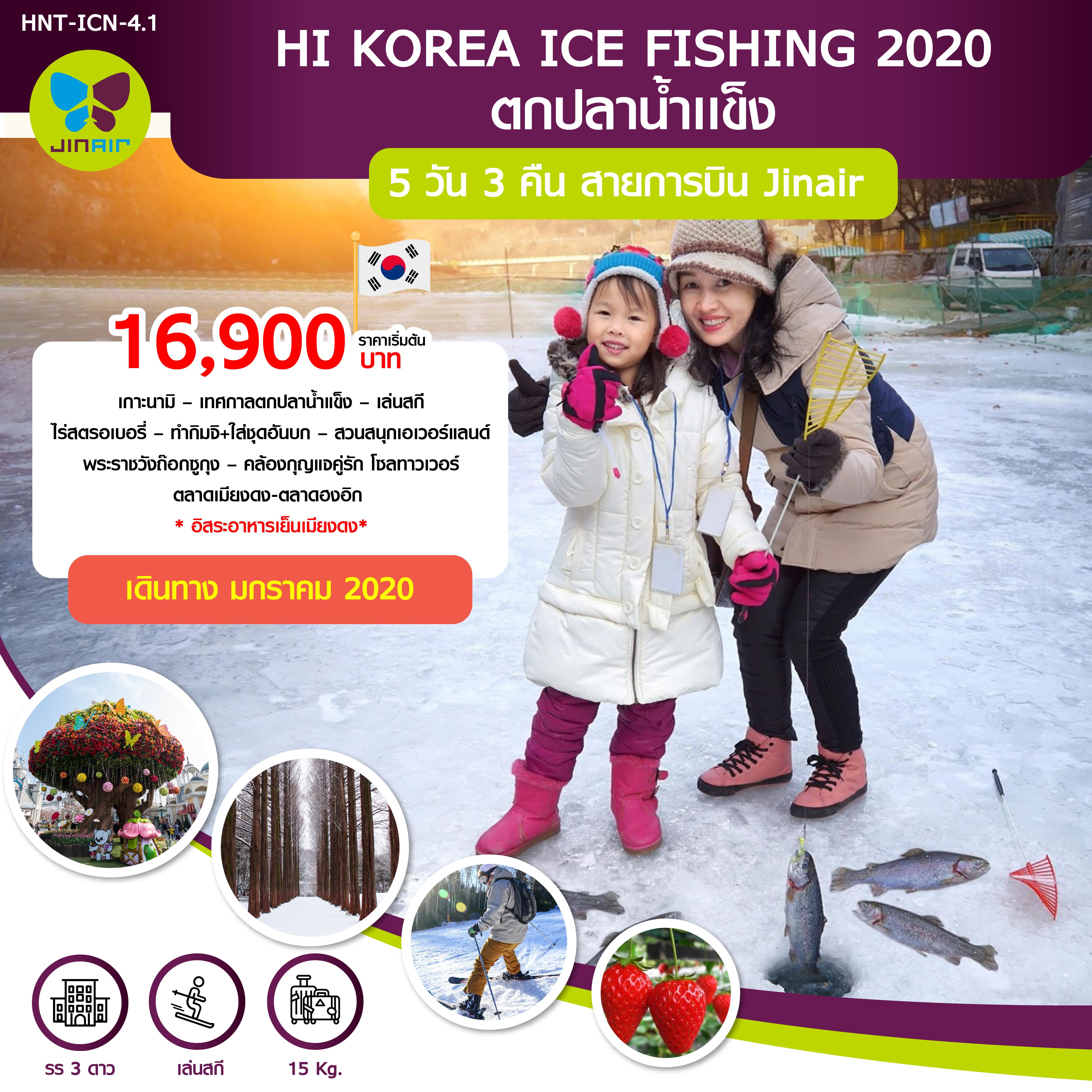 ทัวร์เกาหลี-HI-KOREA-ICE-FISHING-2020-(LJ)-5วัน3คืน-HNT-ICN-4.1