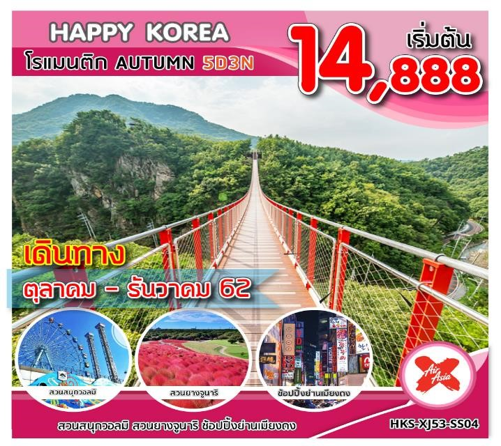 -ทัวร์เกาหลี-HAPPY-KOREA-โรแมนติก-5-วัน-3-คืน-(OCT-DEC19)(HKS-XJ53-SS04)