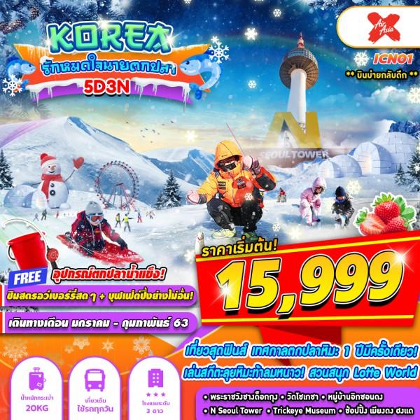 ทัวร์เกาหลี-KOREA-ICE-FISHING-รักหมดใจ-นายตกปลา-5-วัน-3-คืน-(JAN-FEB20)(ICN01)