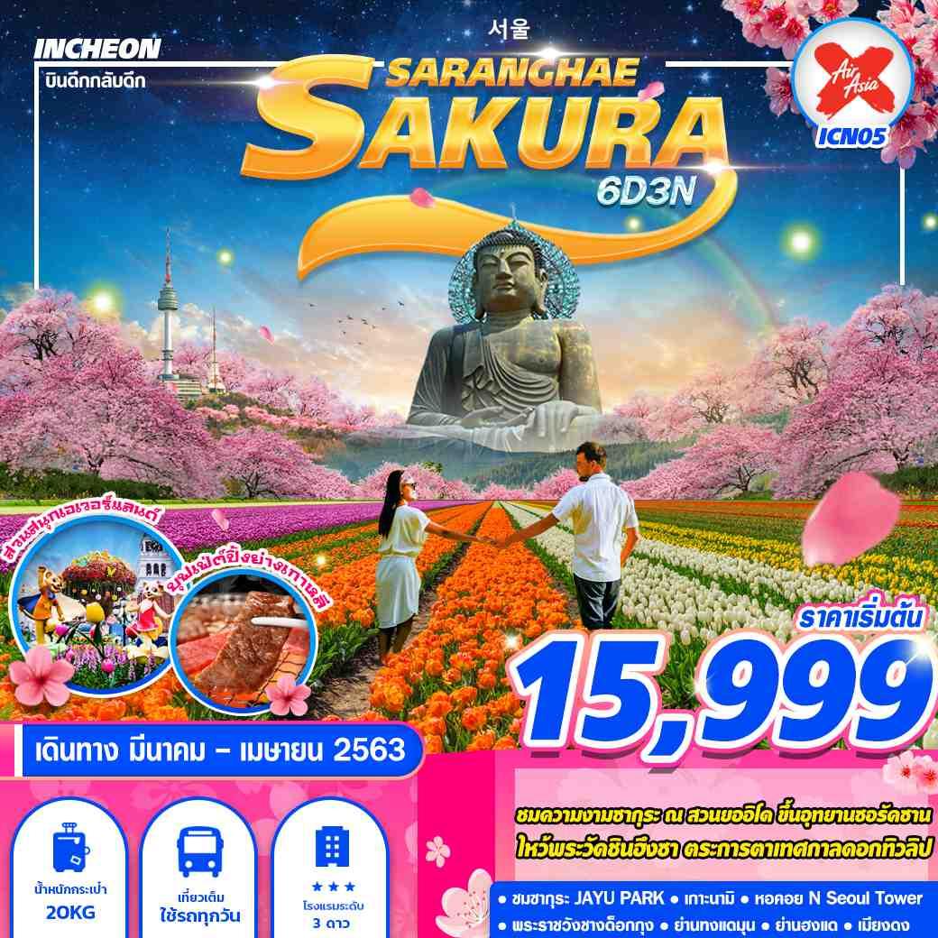 ทัวร์เกาหลี-KOREA-SAKURA-SARANGHAE-6D3N-(MAR-APR20)(ICN05)