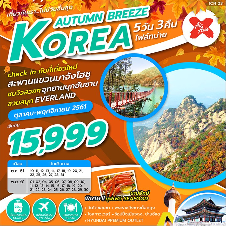 ทัวร์เกาหลี-KOREA-AUTUMN-BREEZE-5D3N-(OCT-NOV18)-(ICN23)