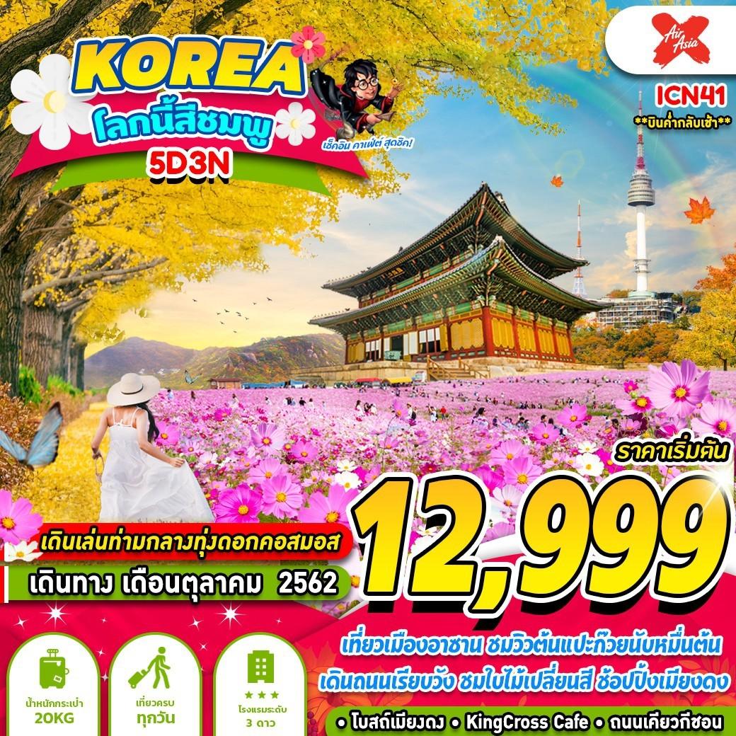-ทัวร์เกาหลี-KOREA-บินค่ำกลับเช้า-โลกนี้สีชมพู-5วัน-3คืน-(OCT19)(ICN41)