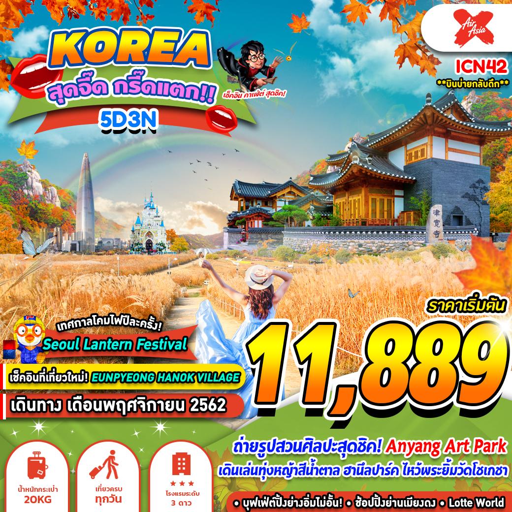 ทัวร์เกาหลี-KOREA-บินบ่ายกลับดึก-สุดจี๊ด-กรี๊ดแตก-5วัน3-คืน-(NOV19)(ICN42-)