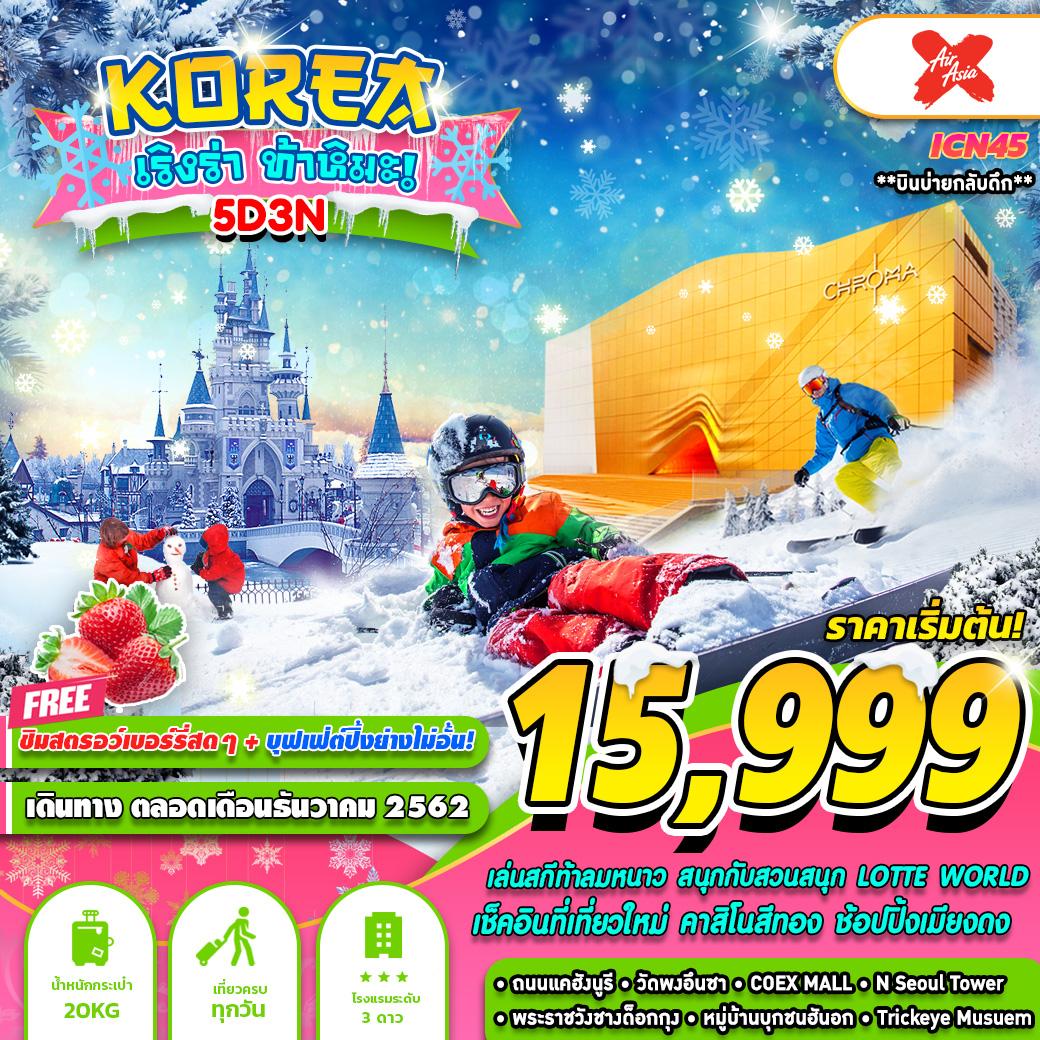 ทัวร์เกาหลี-KOREA-บินบ่ายกลับดึก-เริงร่า-ท้าหิมะ-5-วัน-3คืน-(DEC19)(ICN45)