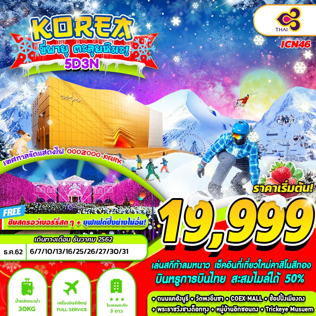-ทัวร์เกาหลี-ขี่พายุ-ตะลุยหิมะ-5วัน-3-คืน-(DEC19)(ICN46)