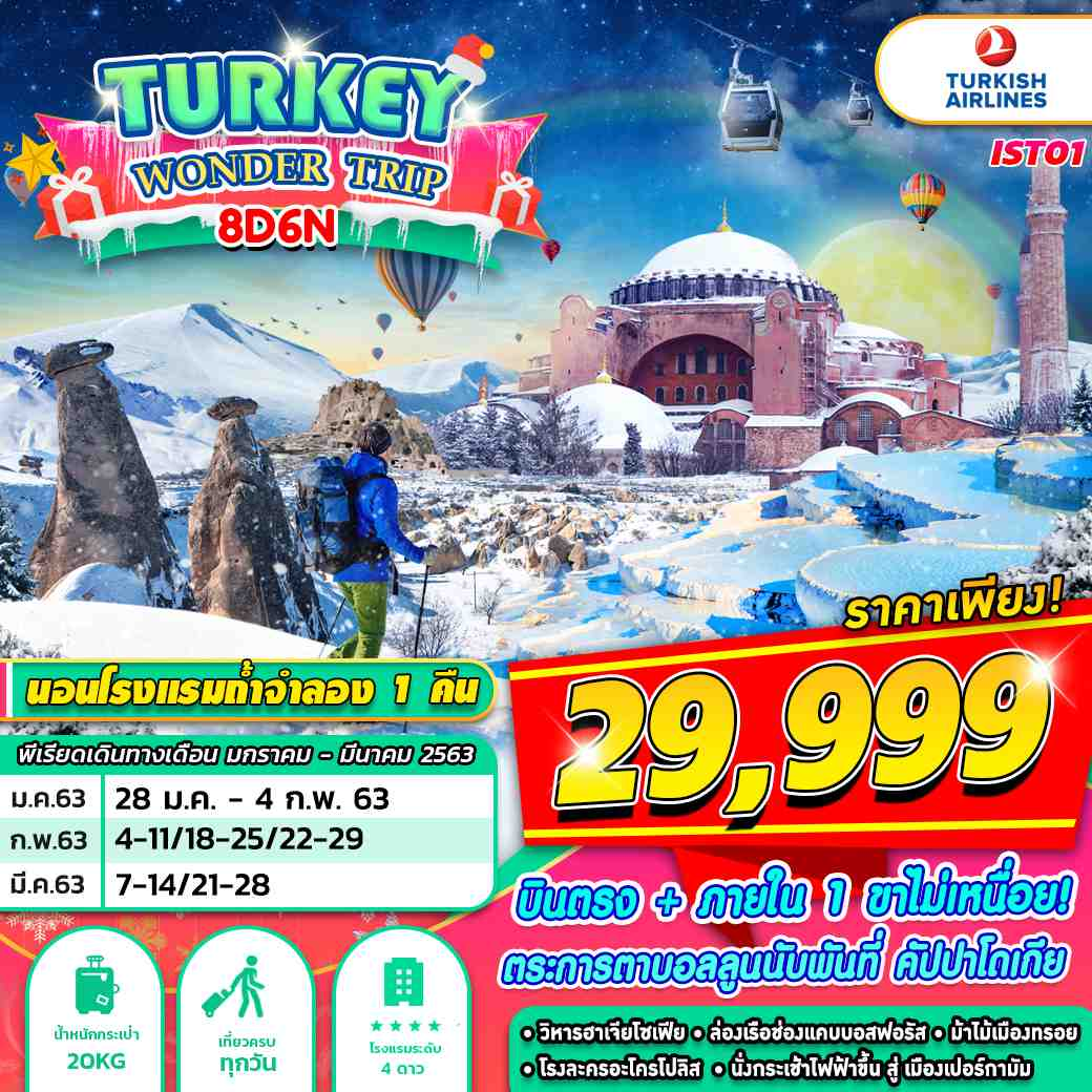 ทัวร์ตรุกี-TURKEY-WONDER-TRIP-8D6N-(JAN-MAR)(IST01)