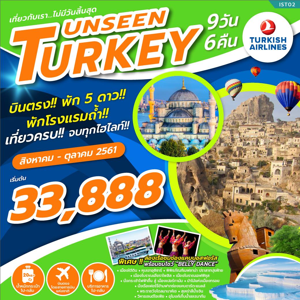 ทัวร์ตุรกี-UNSEEN-TURKEY-9วัน-6คืน-(OCT18)-IST02