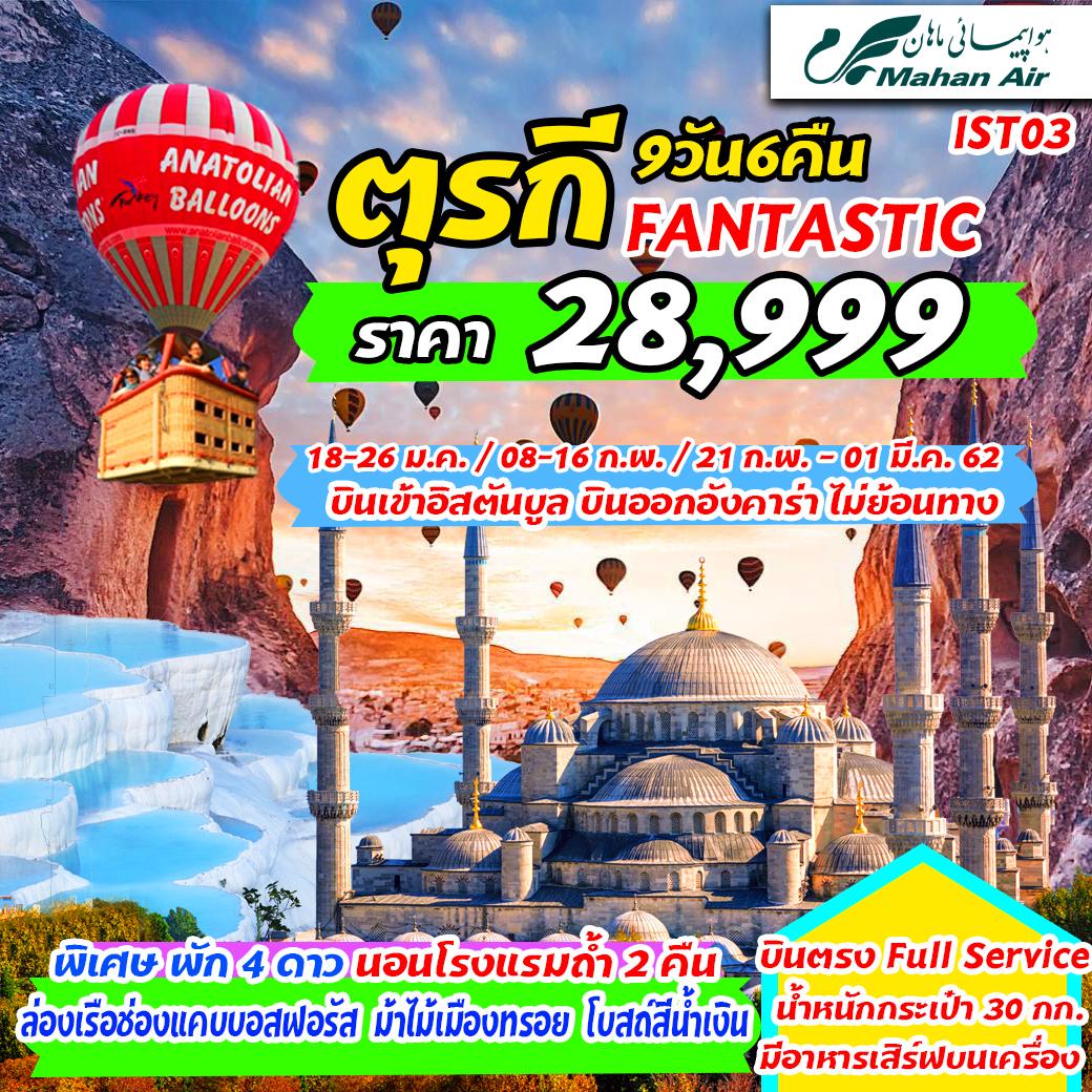 ทัวร์ตุรกี TURKEY FANTASTIC 9D 6N (JAN-MAR19) (IST03 W5)