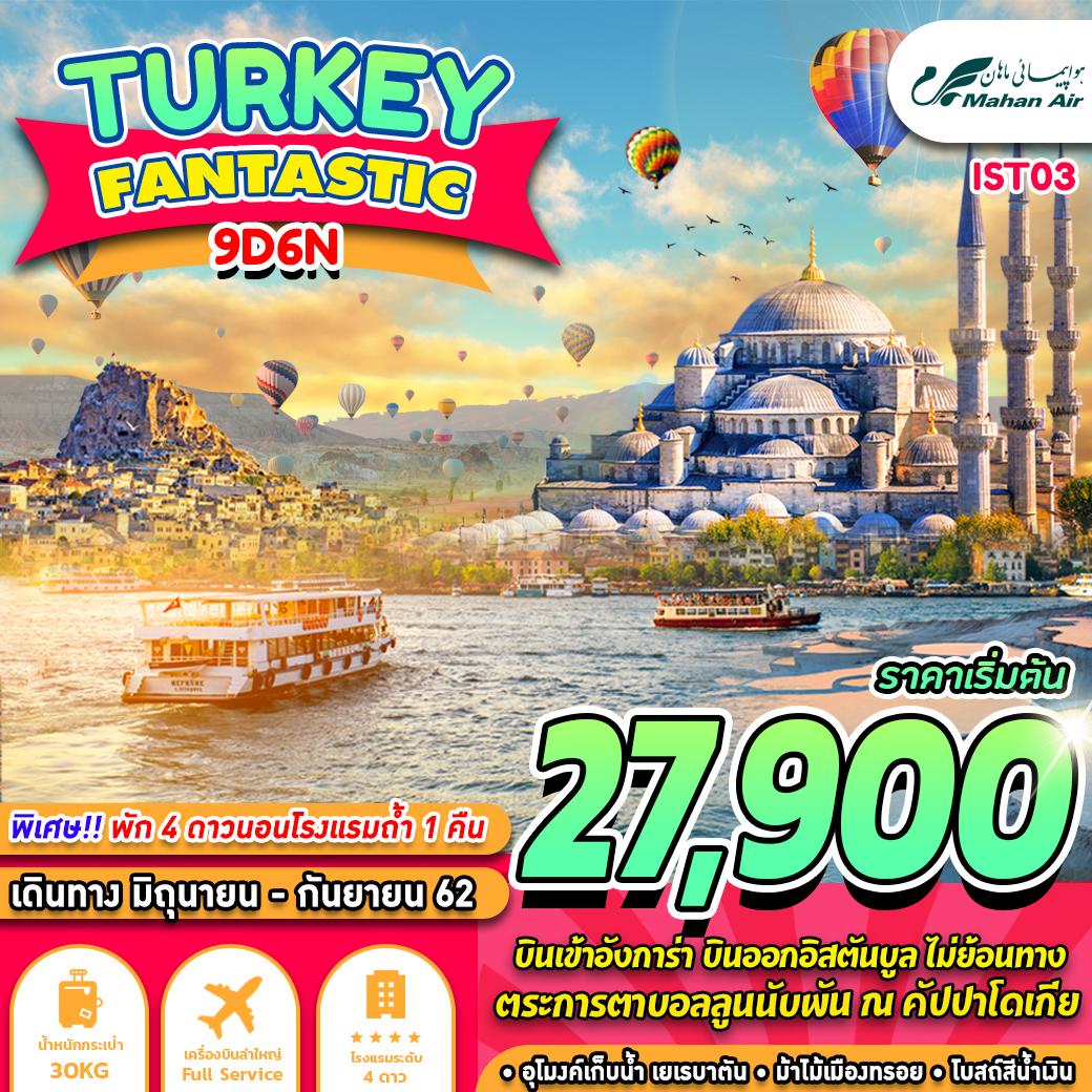 ทัวร์ตุรกี-TURKEY-FANTASTIC-9D6N-(JUN-SEP19)(W5)(IST03)