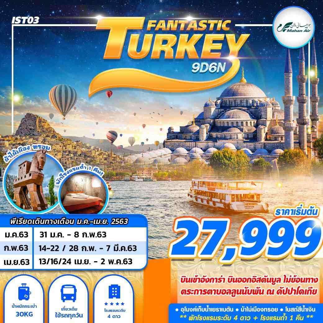 ทัวร์ตรุกี-TURKEY-FANTASTIC-9วัน6คืน-(MAR-APR20)(W5)-(IST03)
