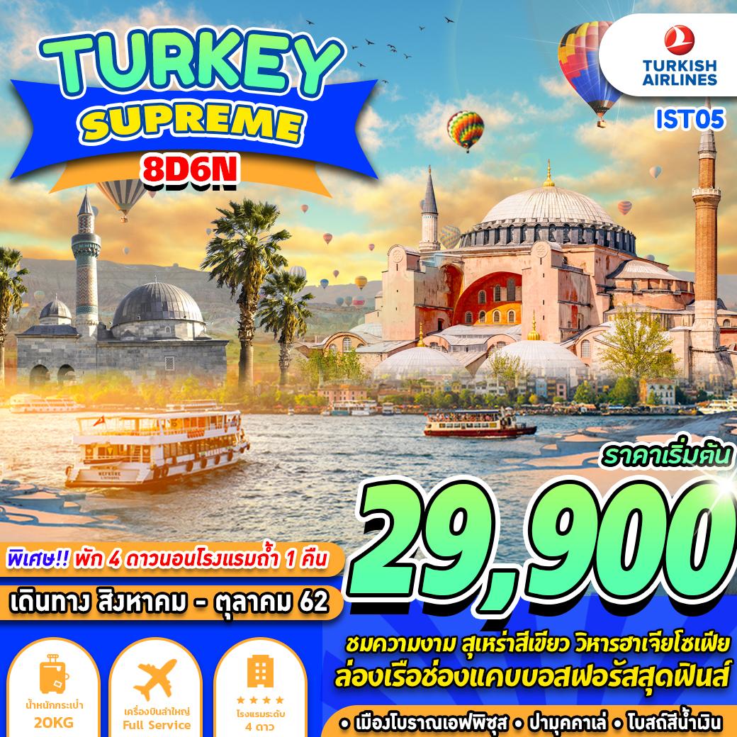 ทัวร์ตุรกี-TURKEY-SUPREME-8D6N-(AUG-OCT19)(TK)(IST05)
