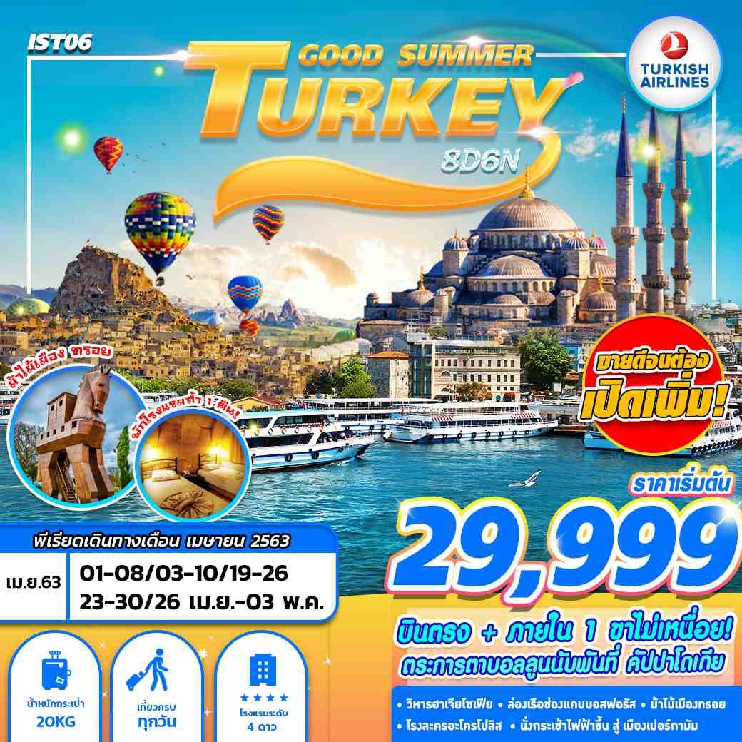 ทัวร์ตรุกี-TURKEY-GOOD-SUMMER-8D6N-(MAY-APR20)-(TK)(IST06)