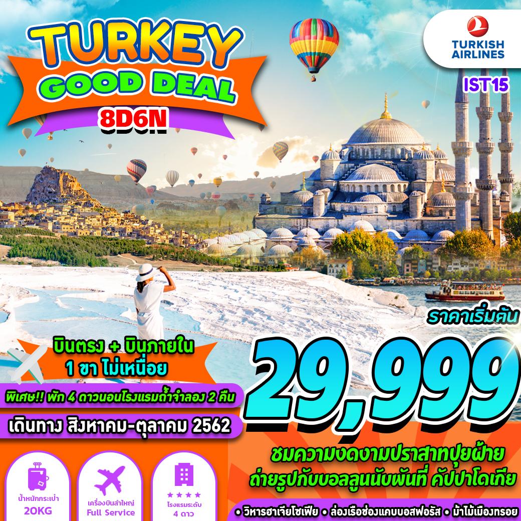 ทัวร์ตุรกี-TURKEY-GOOD-DEAL-8D6N-(AUG-OCT19)(TK)(IST15)