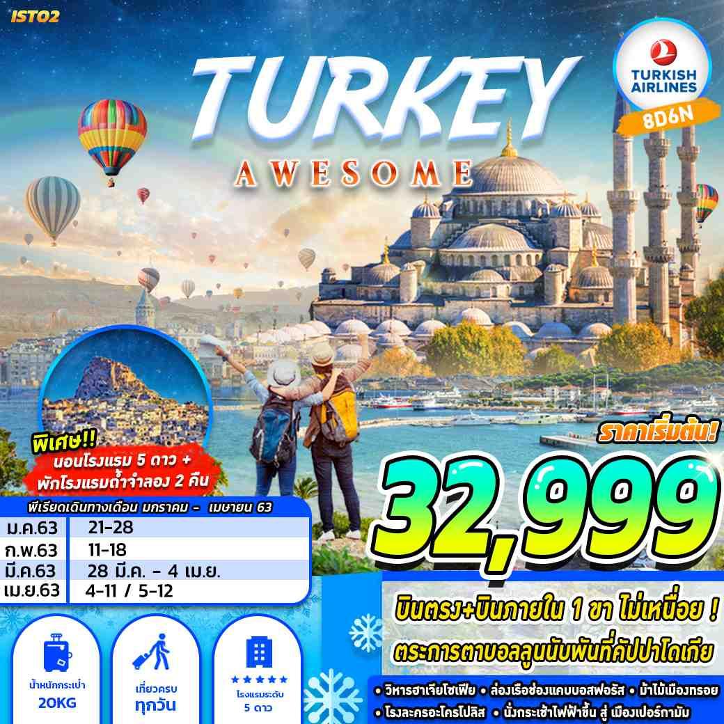 ทัวร์ตรุกี-TURKEY-AWESOME-8วัน6คืน-(MAR-APR'20)(-IST02)