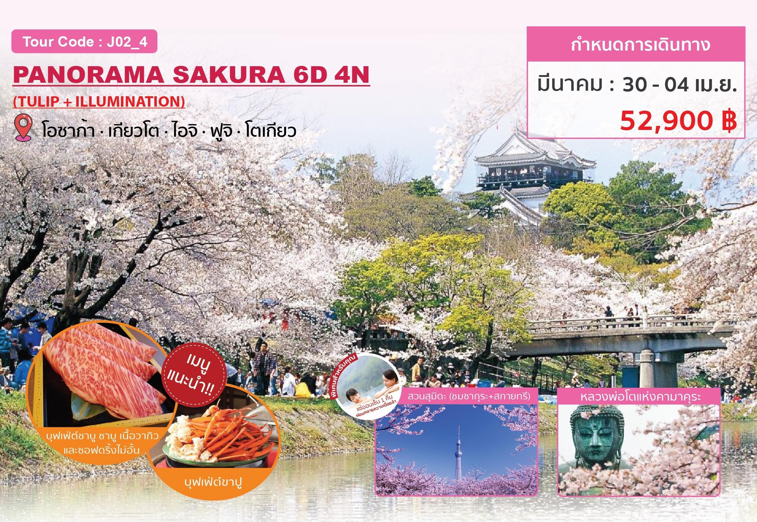 ทัวร์ญี่ปุ่น-PANORAMA-SAKURA-6D4N-(30-MAR-04-APR'20)(J02_4)