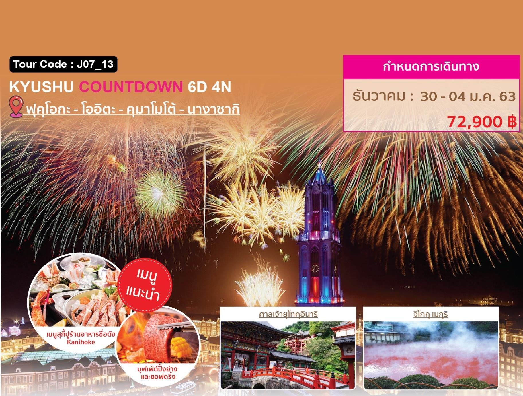 -ปีใหม่-!!ทัวร์ญี่ปุ่น-KYUSHU-COUNTDOWN-(30DEC-4JAN20)(J07_13)