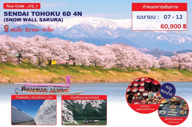 ทัวร์ญี่ปุ่น-SENDAI-TOHOKU-SNOW-WALL-SAKURA-6D4N-(07-12APR20)(J12_1)