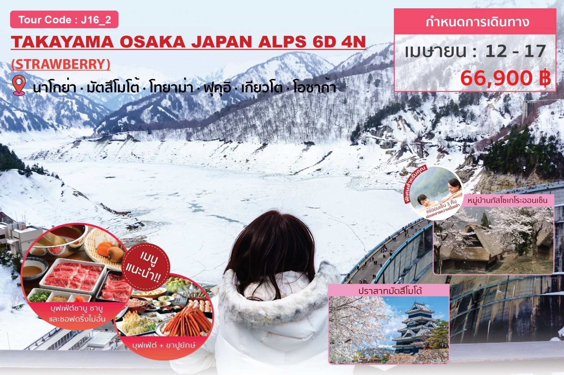 ทัวร์ญี่ปุ่น-TAKAYAMA-OSAKA-JAPAN-ALPS-STRAWBERRY-6D4N-(12-17APR20)(J16_2)
