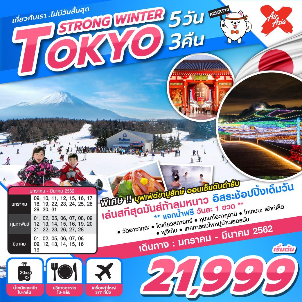 ทัวร์ญี่ปุ่น-ปีใหม่-STRONG-WINTER-TOKYO-5D3N-(JAN-MAR19)-AZNRT10
