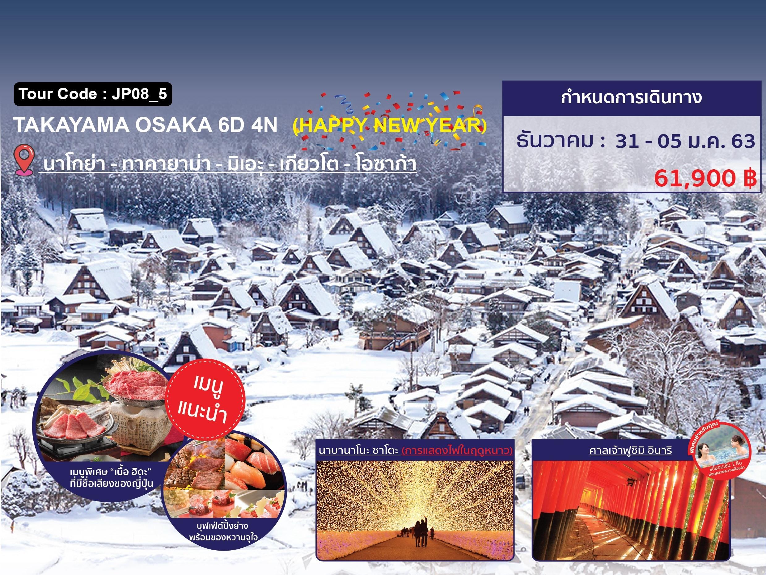 ปีใหม่-!!ทัวร์ญี่ปุ่น-TAKAYAMA-OSAKA-HAPPY-NEW-YEAR-(31DEC-5JAN20)(TG)
