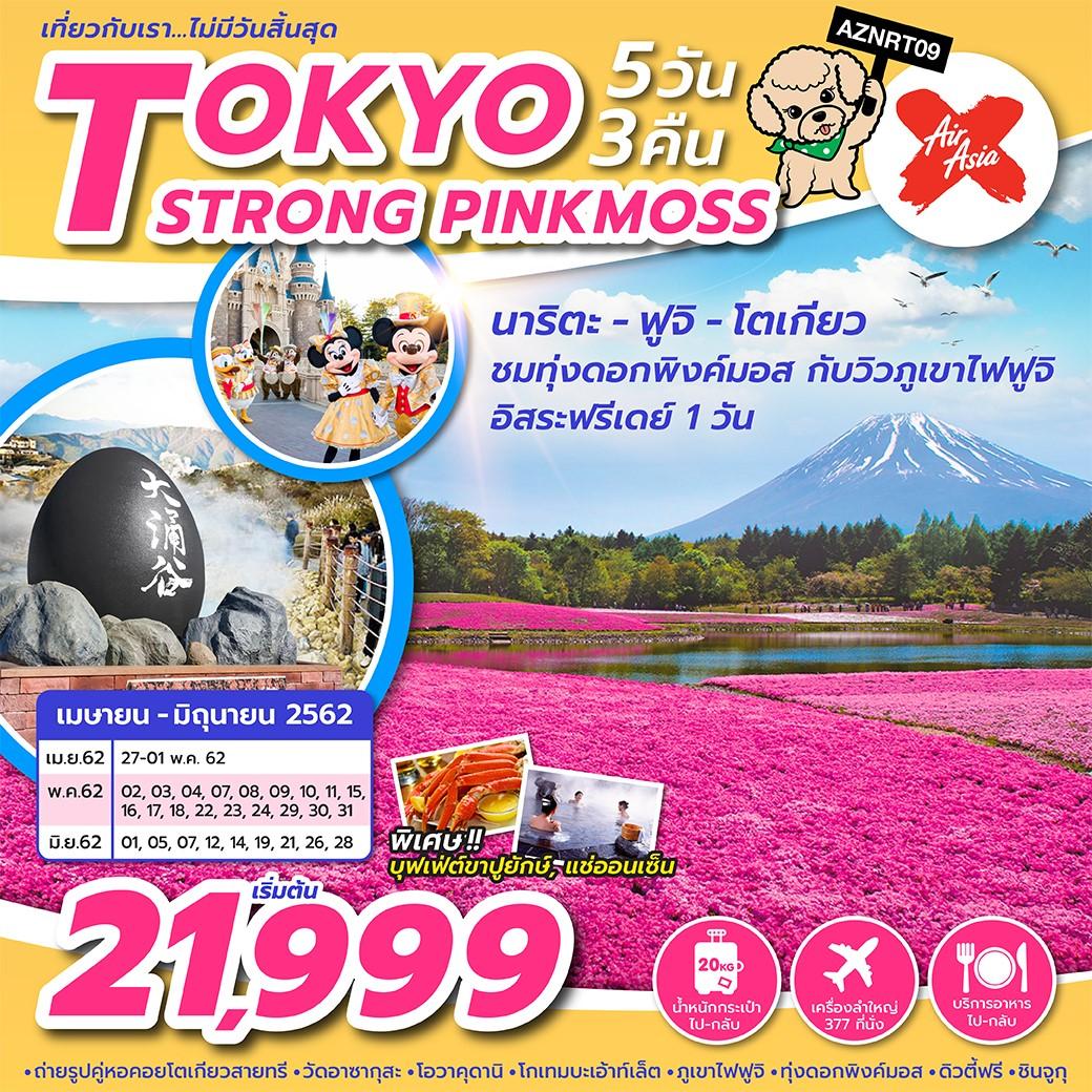 ทัวร์ญี่ปุ่น-TOKYO-STRONG-PINKMOSS-5D3N-(MAY-JUN19)-AZNRT09