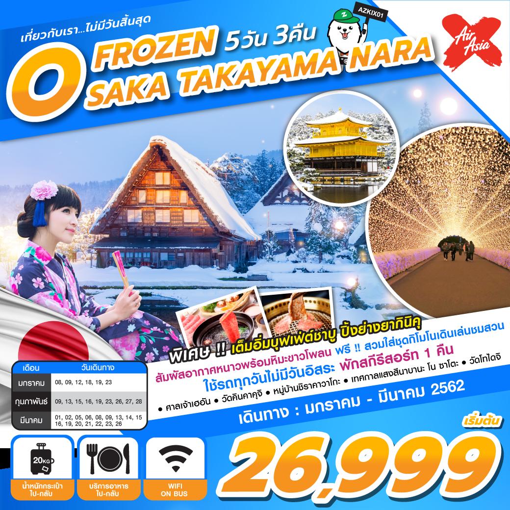ทัวร์ญี่ปุ่น-FROZEN-OSAKA-TAKAYAMA-NARA-5D3N-(JAN-MAR19)-AZKIX01