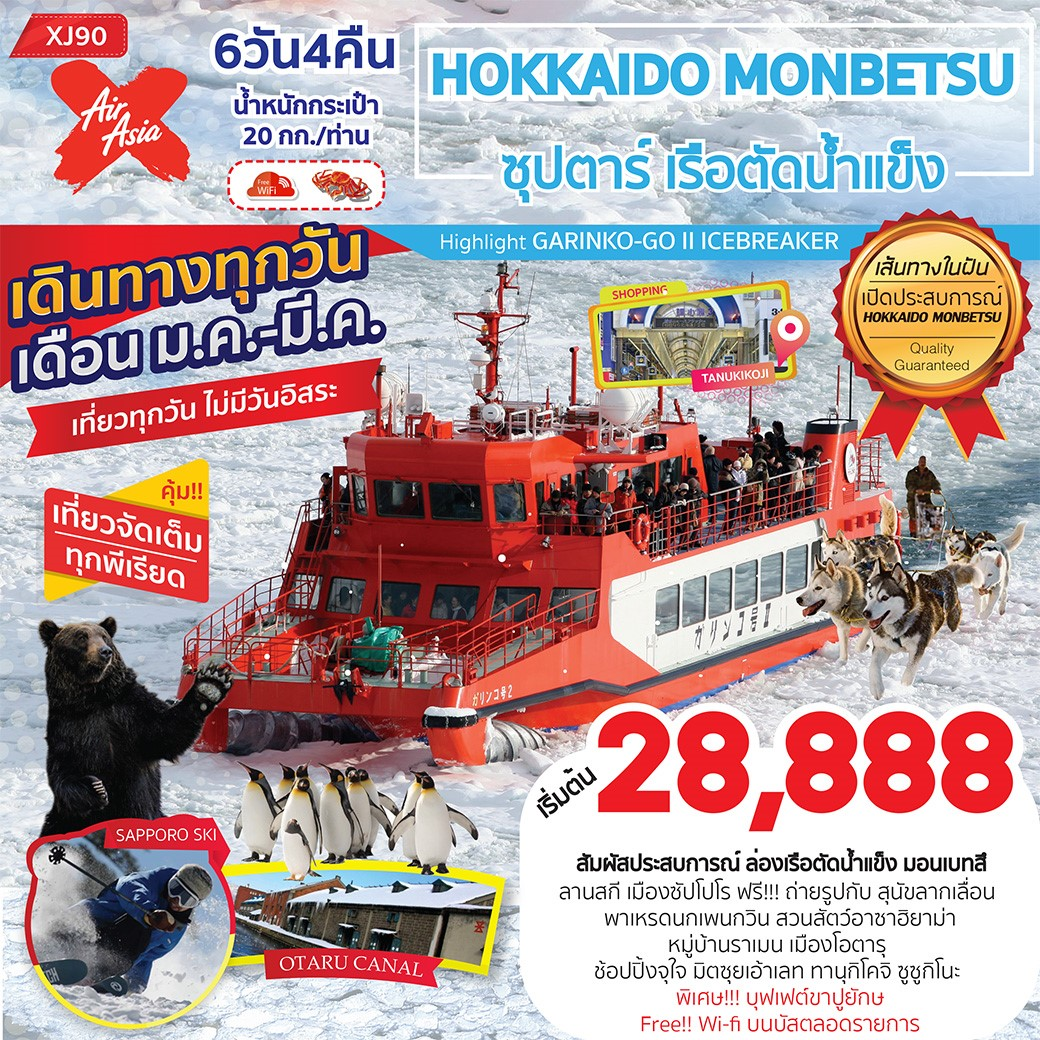 ทัวร์ญี่ปุ่น HOKKAIDO MONBETSU ซุปตาร์ เรือตัดน้ำแข็ง 6D4N (FEB-MAR'19) XJ90