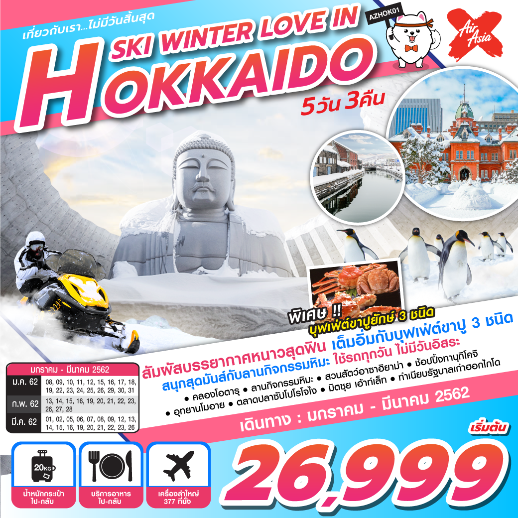 ทัวร์ญี่ปุ่น SKI WINTER LOVE IN HOKKAIDO 5D3N (FEB-MAR19) AZHOK01