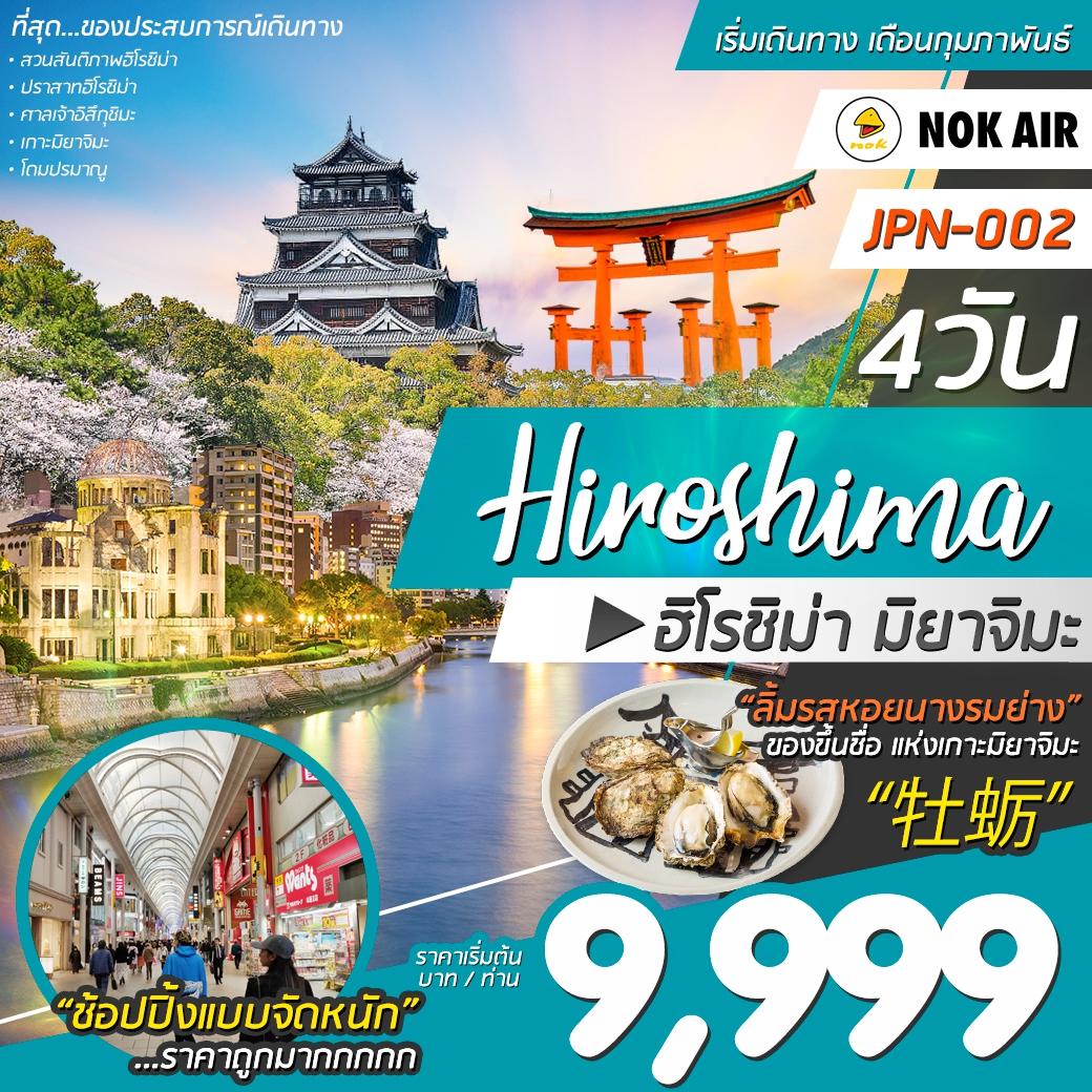 ทัวร์ญี่ปุ่น-JAPAN-HIROSHIMA-4D2N-(DD)(JPN-002)