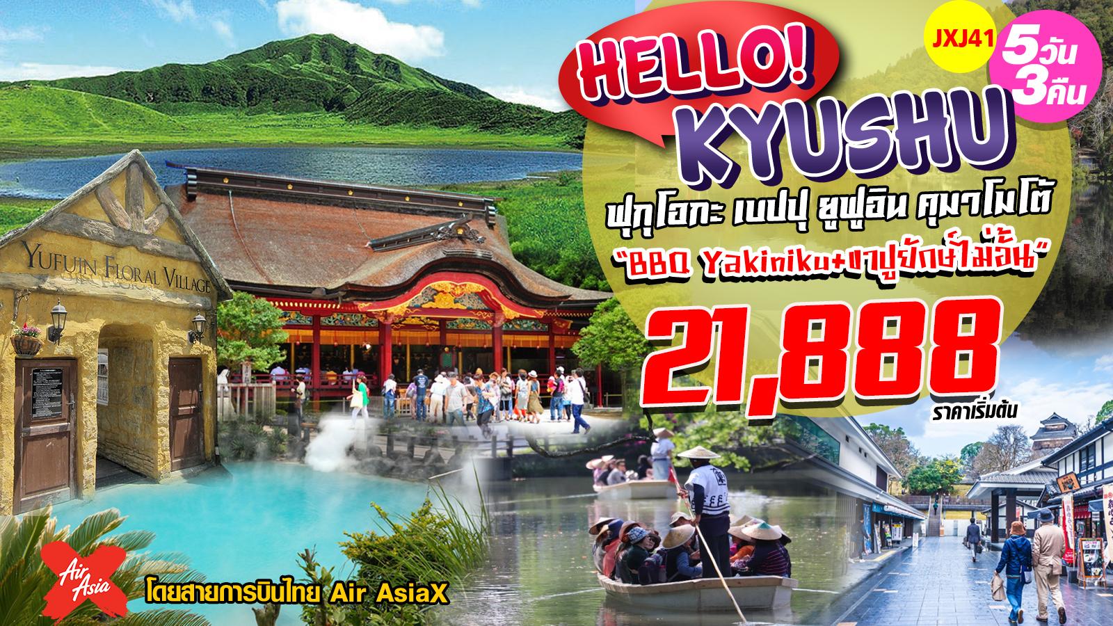 ทัวร์ญี่ปุ่น-HELLO-KYUSHU-5D3N-(JUL-OCT19)(XJ)(JXJ41)