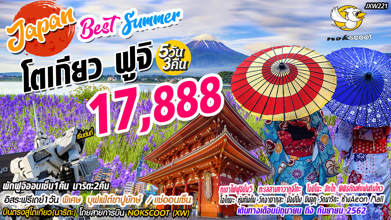 ทัวร์ญี่ปุ่น-JAPAN-BEST-SUMMER-โตเกียว-ฟูจิ-5D3N-(JUN-SEP19)(XW)(JXW221)