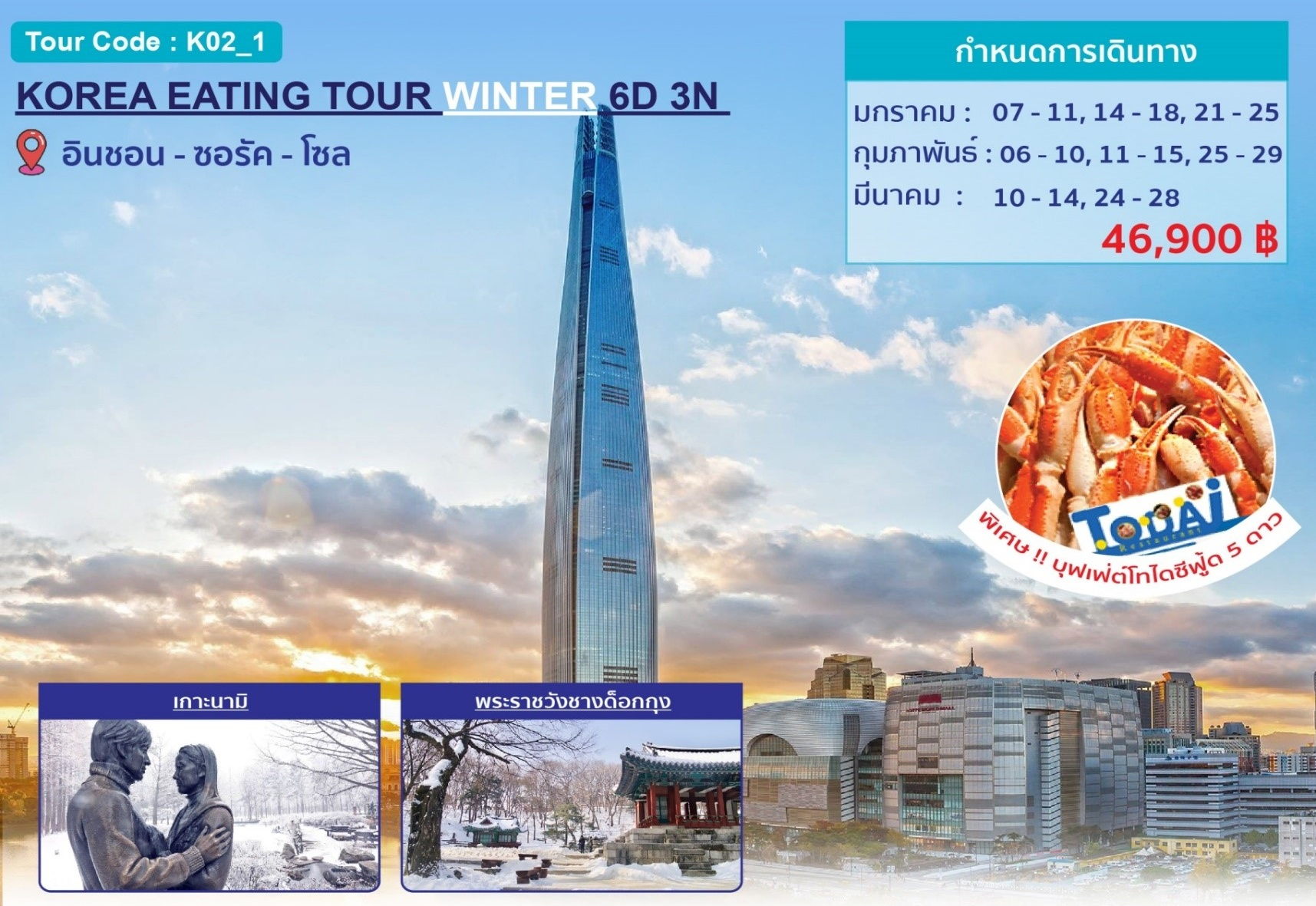 ทัวร์เกาหลี-KOREA-EATING-TOUR-WINTER-5D-3N(TG)-(JAN-MAR20)-(K02_1)