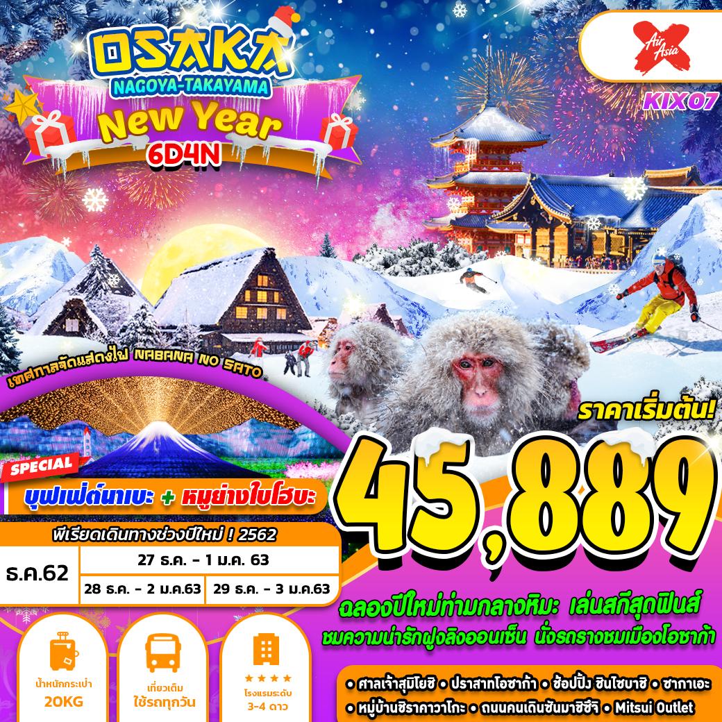 -ปีใหม่-!!-ทัวร์ญี่ปุ่น-OSAKA-NAGOYA-NEW-YEAR-6วัน-4คืน-(DEC19-JAN20)(KIX07)